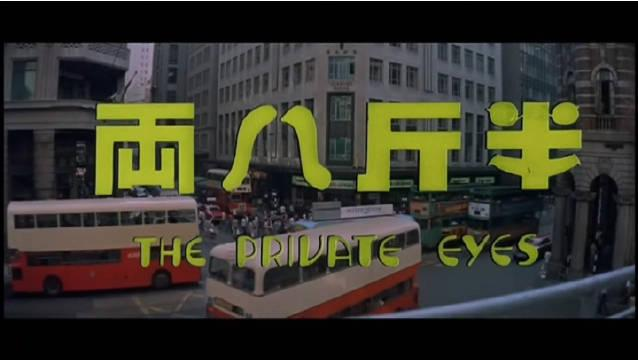 1976年许氏兄弟电影《半斤八两》……