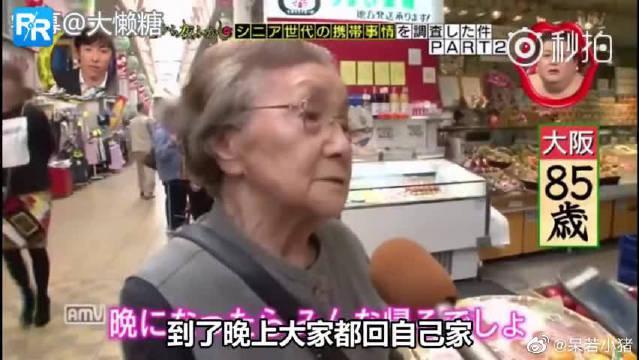 """日本综艺 这次的""""老人手机操作教学"""",真感动到我了"""