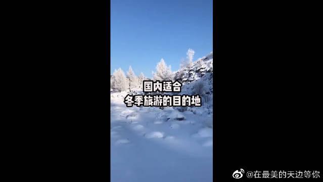 国内适合冬季旅游的地方。期待今年的第一场雪吗?