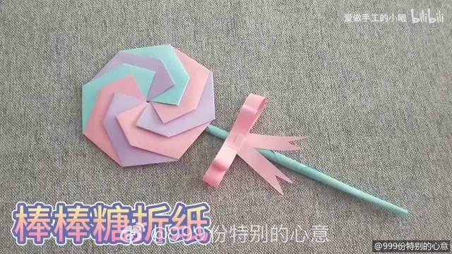 折纸棒棒糖教程,制作超简单,赶快做起来吧