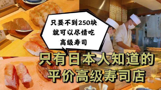 ❤︎ 只有日本人知道的平价高级寿司店 ❤︎