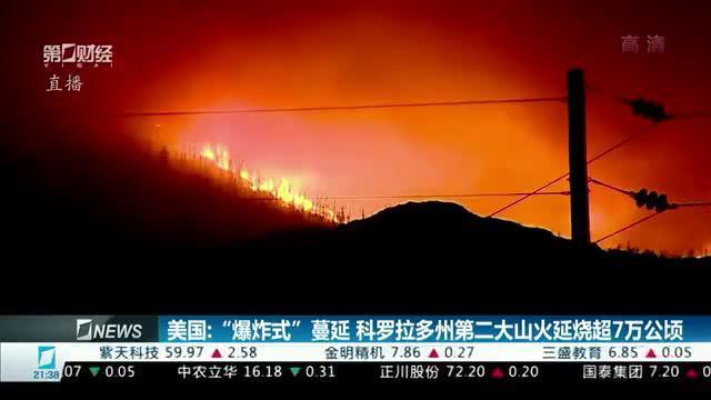 """美国:""""爆炸式""""蔓延 科罗拉多州第二大山火延烧超7万公顷"""