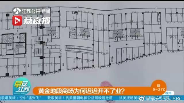 南通海安中央广场承诺2018年开业 至今未通水电