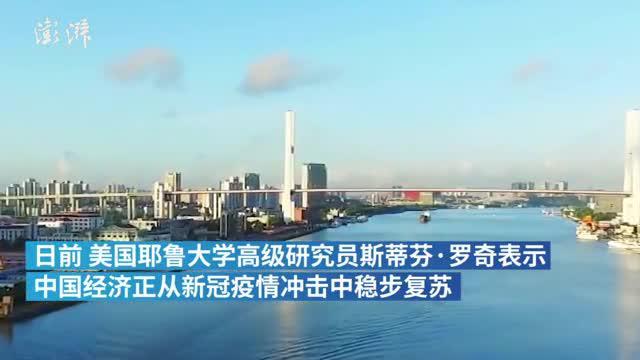 耶鲁学者:中国经济正从疫情冲击中稳步复苏