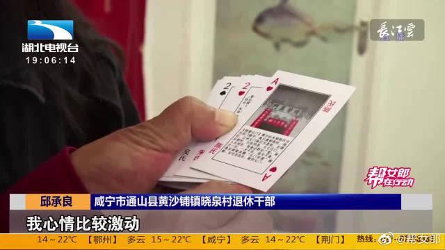 咸宁退休干部设计文化扑克牌 成功申报国家专利