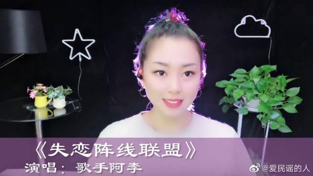 台湾组合草蜢的经典老歌《失恋阵线联盟》姑娘翻唱可爱又好听