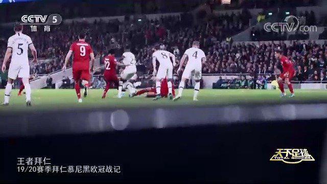 天下足球 王者拜仁 19-20赛季拜仁慕尼黑欧冠战记