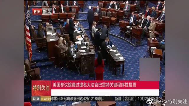 美国参议院通过提名大法官巴雷特关键程序性投票