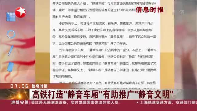"""信息时报:高铁打造""""静音车厢""""有助推广""""静音文明"""""""