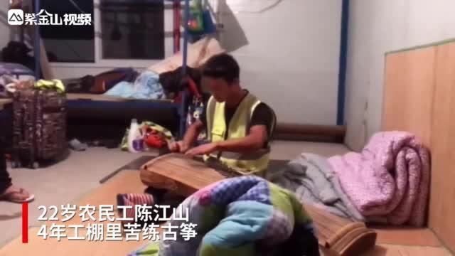 有梦想谁都了不起!22岁农民工工棚里练古筝