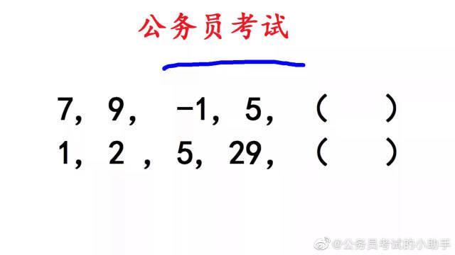 公务员考试真数字推理题:7,9,-1,5,第五个数字是几??