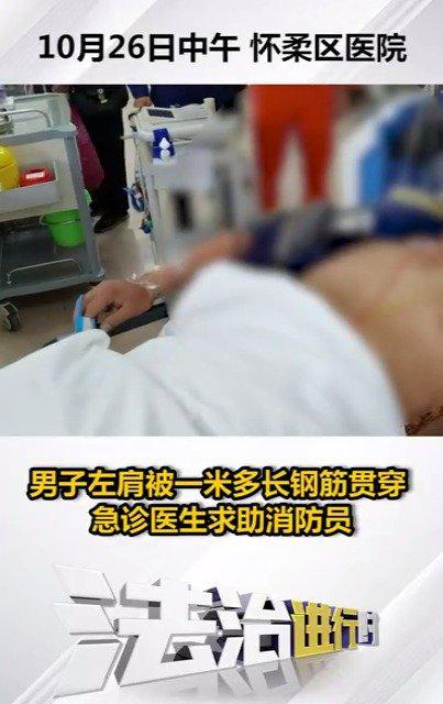 北京突发:男子肩膀被1米多钢筋穿透……