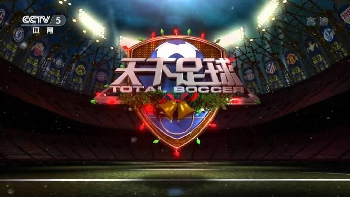 cctv5�存��澶╀�瓒崇��+����ac绫冲�帮�app瓒崇��涔�澶�+涓�瓒�锛�2骞冲�扮�存��cba锛�