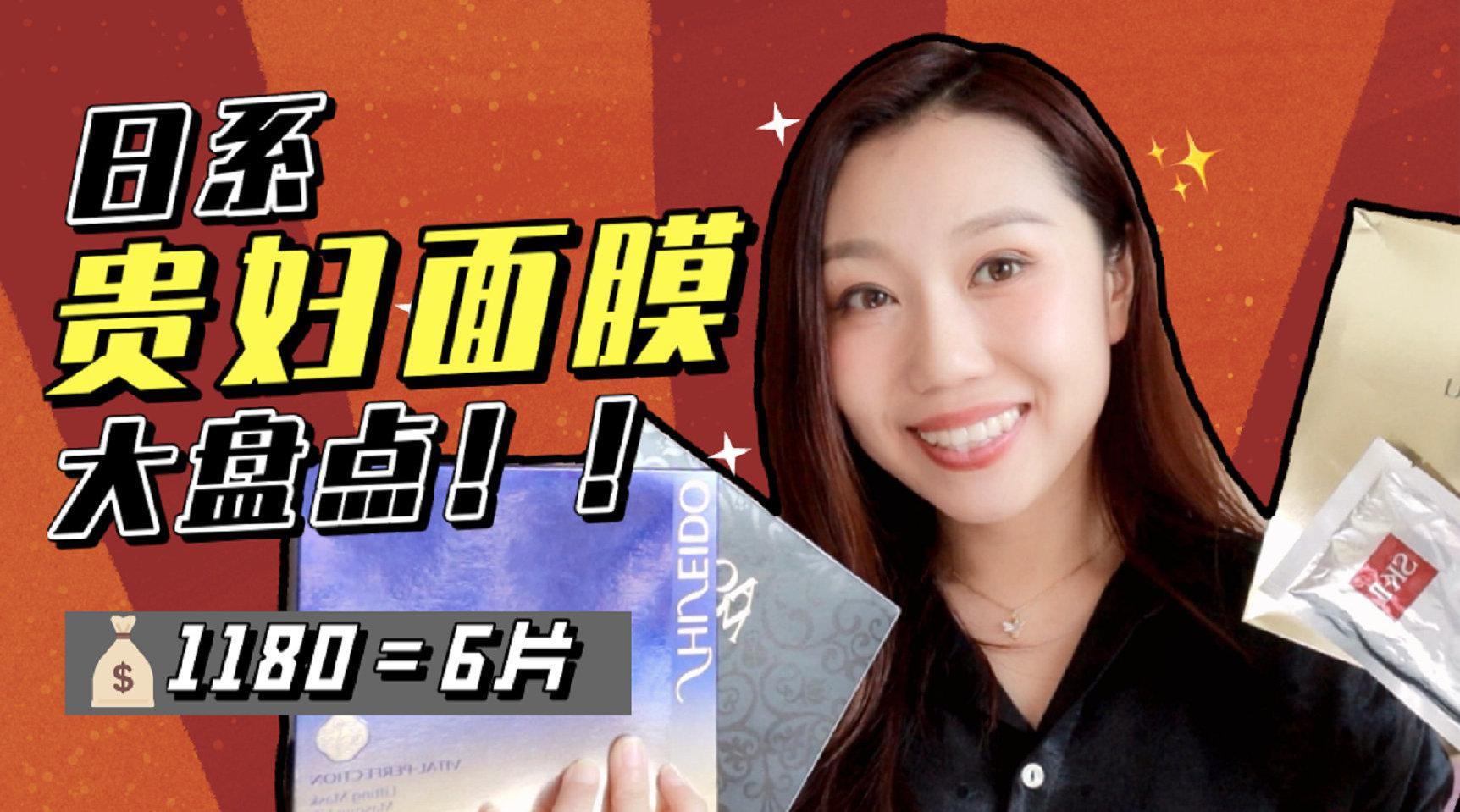 富婆测评 日系贵妇面膜红黑榜👀 CPB/资生堂/黛珂/澳尔滨/SK2