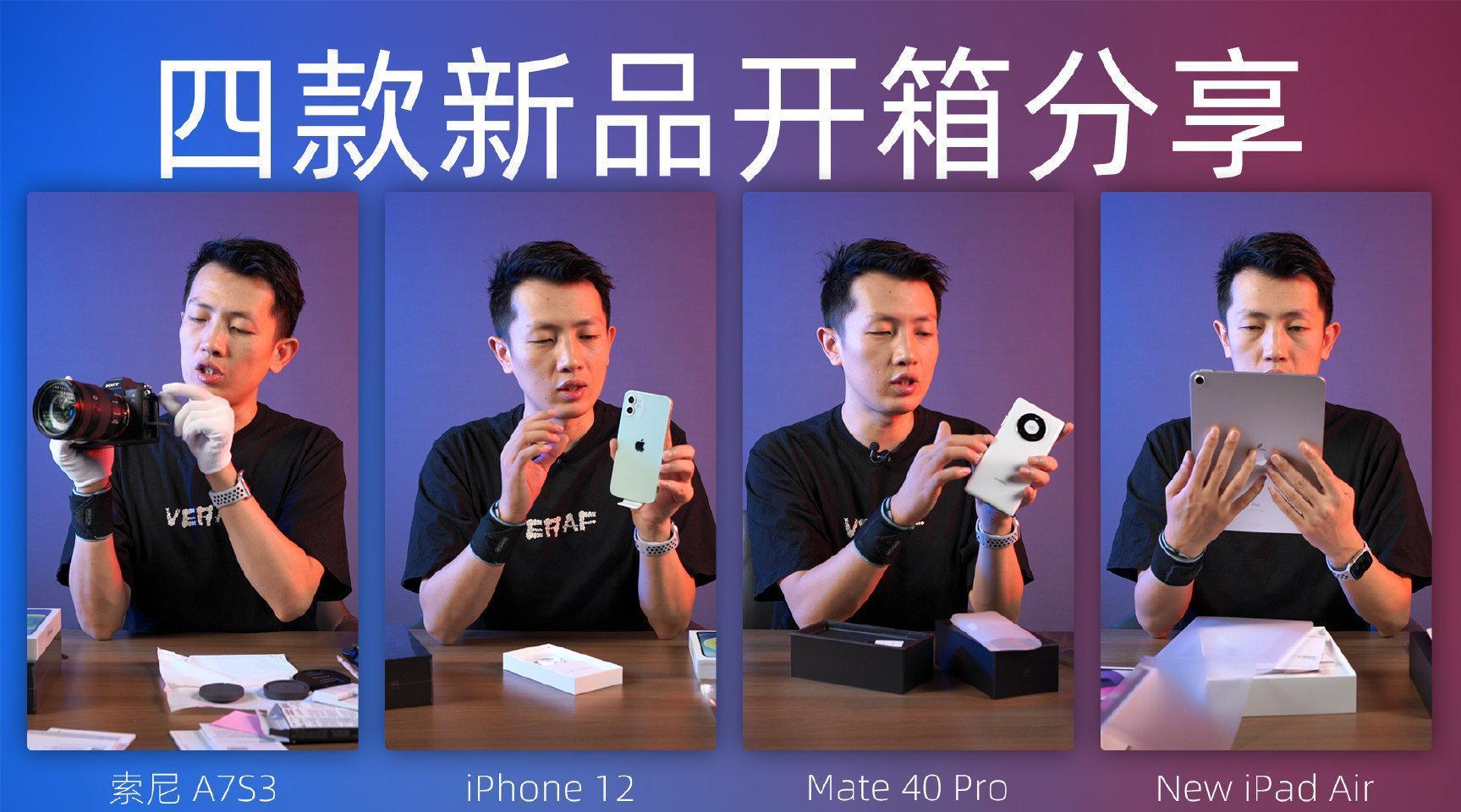 一期关于数码产品的奇妙开箱: SONY A7S3 相机、iPhone 12