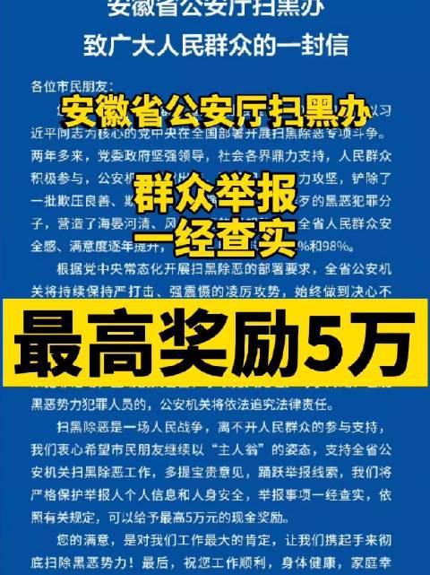 安徽省公安厅扫黑办致广大人民群众的一封信:举报一经查实……