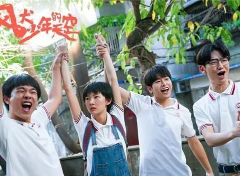 《风犬少年的天空》一部让人又哭又笑的青春剧?