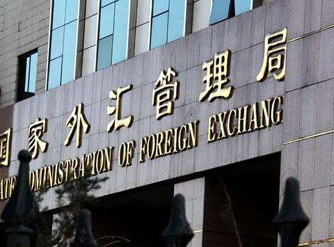 国家外汇管理局:企业要为人民币汇率的更大波动做好准备
