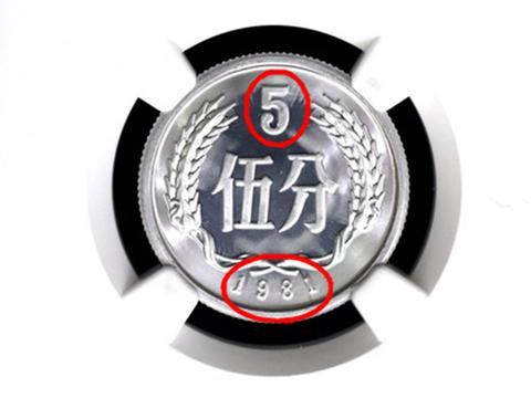 与众不同的5分硬币,单枚能卖3200元,大家仔细看好了!