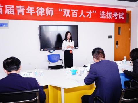 """为一带一路荐人才 武汉市选拔青年律师""""双百人才"""""""