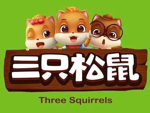 继可口可乐后,三只松鼠也将砍掉旗下一半SKU
