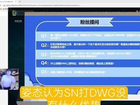 姿态分析决赛:SN对阵DWG没有优势,最后一战还是看BIN!