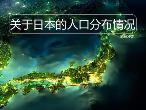 为什么日本的人口主要分布在濑户内海和太平洋沿岸狭长的区域内?