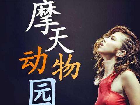 歌曲教学:邓紫棋的《摩天动物园》,我们需要注意哪些才能唱好?