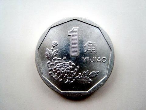 """全国少见的1角硬币,单枚价值上万元,就多了这两个""""汉字""""!"""