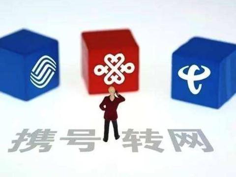 携号转网之下,中国移动才是大赢家,5G、宽带都大获全胜