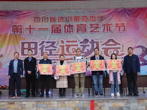 达川四中第十一届体育艺术节之秋季运动会完美落幕