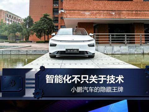 智能汽车时代 为什么说小鹏这些新势力比传统车企更强?