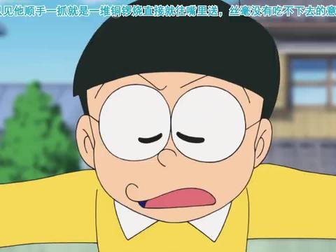 哆啦A梦:大雄饿得把我给吃了!最后还是这样出来的!太过分了