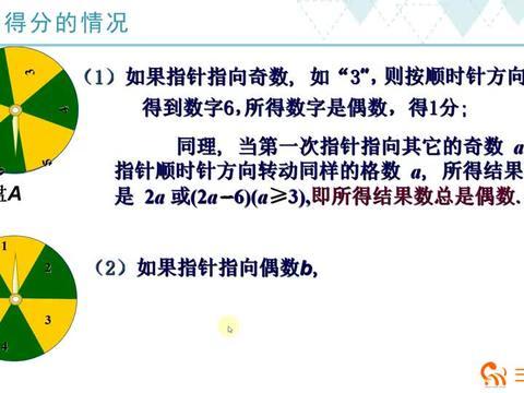 最新北师大版初中数学7年级下册:可能事件的概率