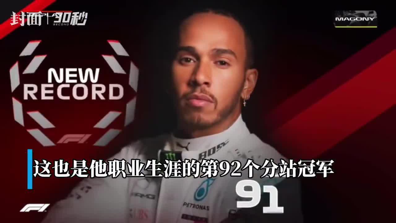 30秒丨F1葡萄牙站汉密尔顿夺第92冠 超越舒马赫成第一人