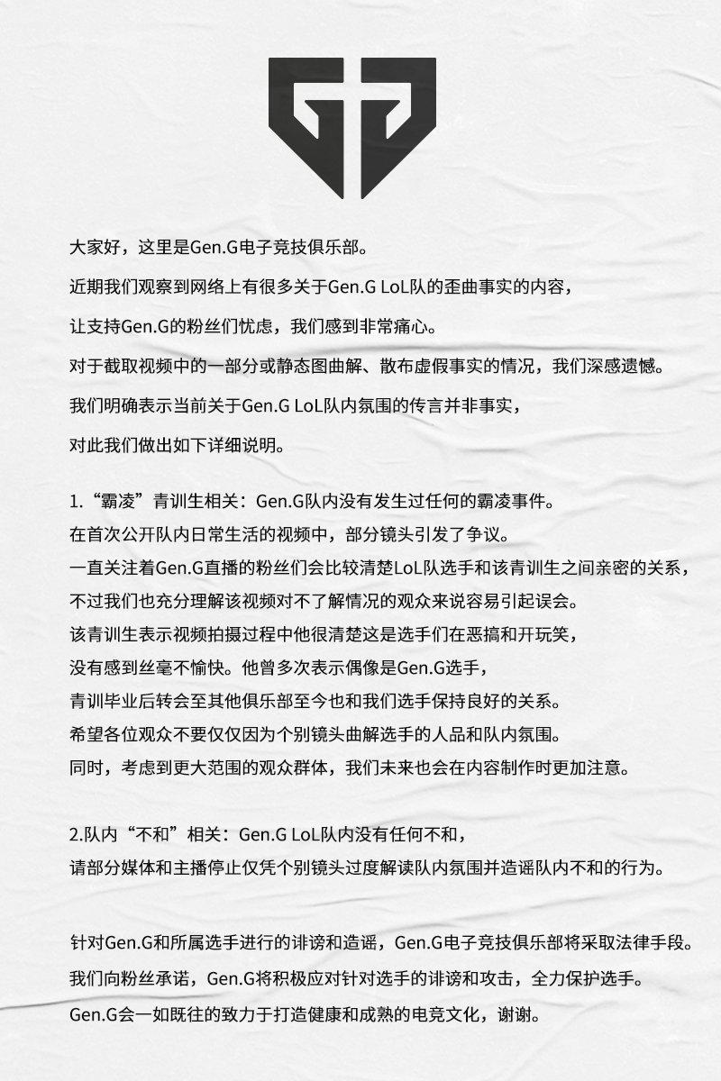 GenG发表声明:队内没有任何不和以及霸凌行为……