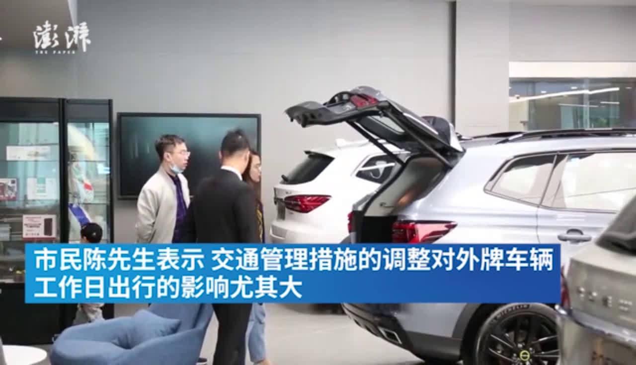 上海调整外牌限行措施,上海新能源汽车销售火了吗?