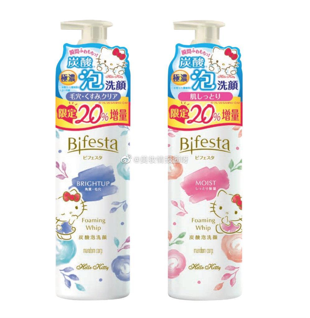 曼丹Bifesta泡沫洁面Hello Kitty限定包装10月26日发售:650円