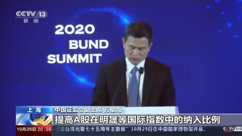 外滩金融峰会·中国人民银行副行长范一飞 我国将全面加快金融数字化转型步伐