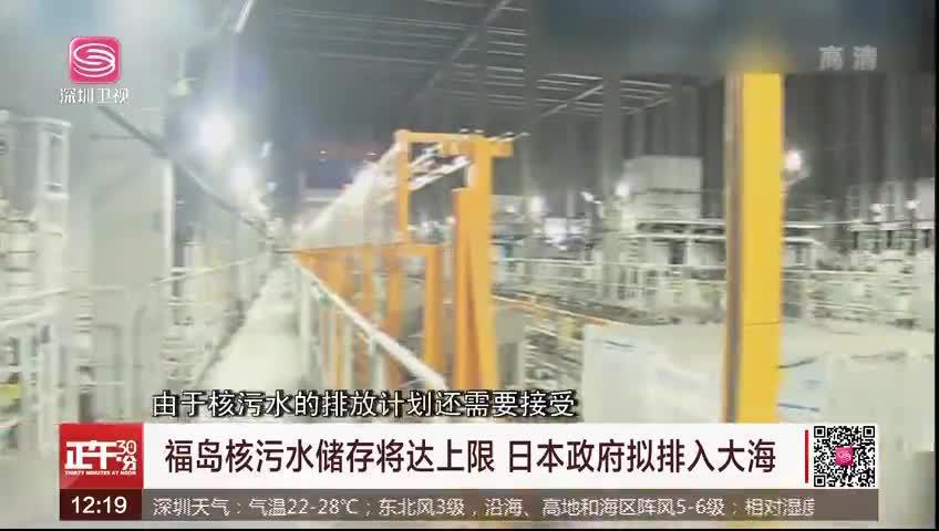 福岛核污水储存将达上限 日本政府拟排入大海