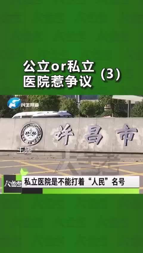 许昌市卫健委回应:系历史遗留问题……