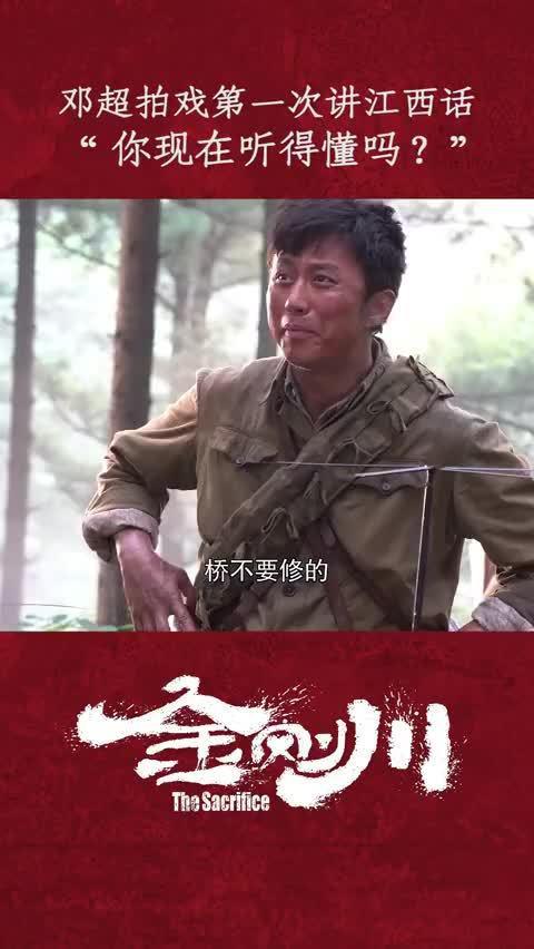 邓超在电影《金刚川》里说着一口江西话……