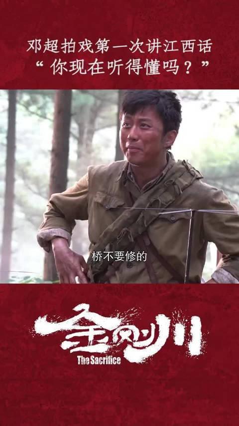 在电影《金刚川》里邓超扮演连长来福说着江西方言……