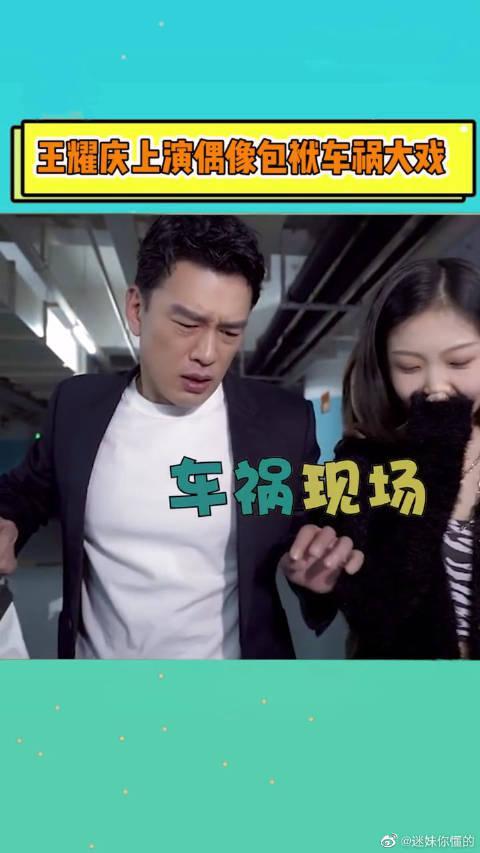 王耀庆戏精上身,模仿偶像剧车祸剧情,上演偶像包袱车祸大戏