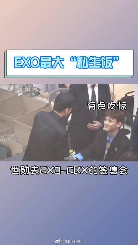 "EXO最大""私生饭""是忙内世勋吧! 来回穿梭哥哥们签售会上!"
