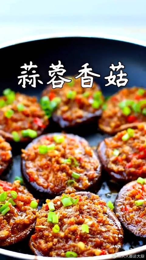 超好吃的蒜蓉香菇,一口下去超满足