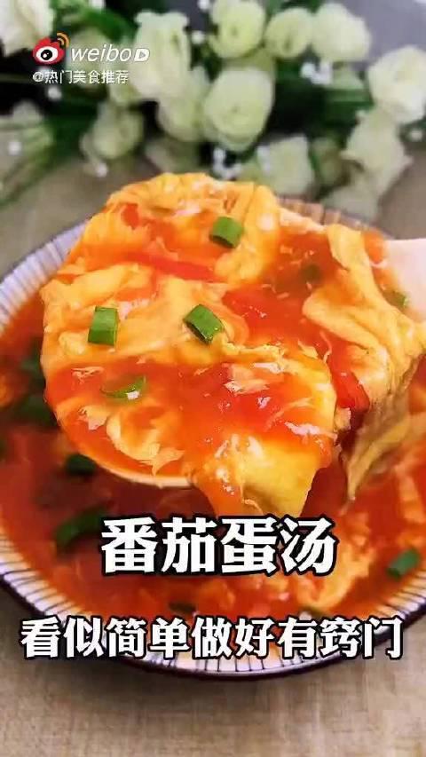 番茄蛋汤看似简单,想做好它也有小窍门的哦