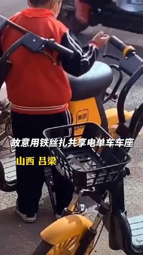 熊孩子用铁丝扎共享电单车车座,遇到这样的熊孩子,你会怎么办?