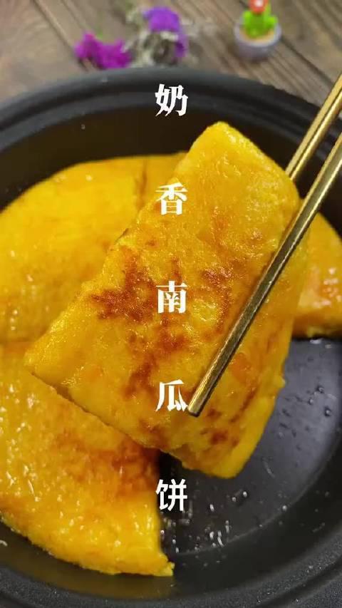 奶香南瓜饼✅