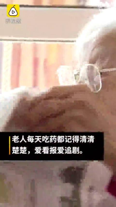 真好!109岁杭州老太能穿针